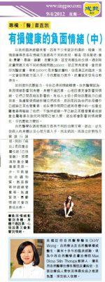 20120409_Sing_Pao