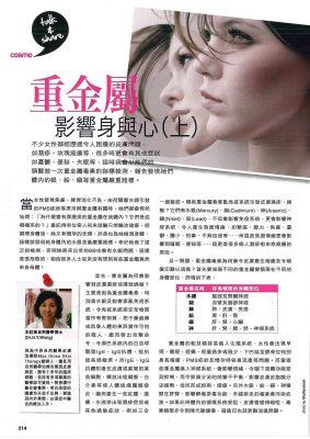 20130900_Cosmopolitan_Beauty&Health