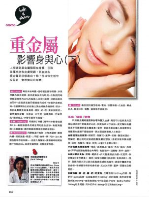 20131100_cosmopolitan_beauty&health