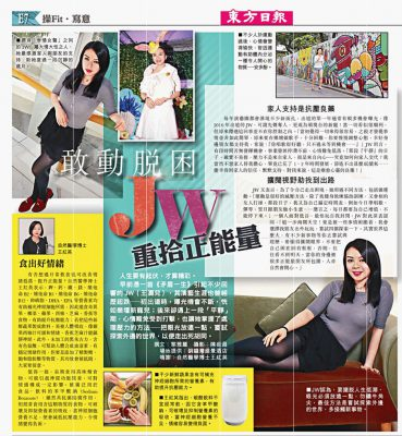20160411_Oriental_Daily1